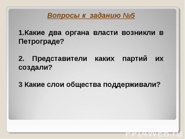Вопросы к заданию №5 1.Какие два органа власти возникли в Петрограде?2. Представители каких партий их создали?3 Какие слои общества поддерживали?