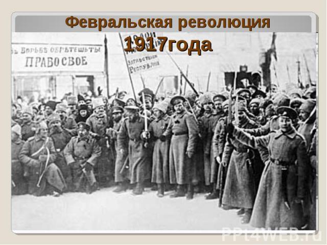 Февральская революция 1917года