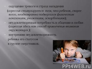 ощущение тревоги и страха нападения (агрессия стимулируется тем, что ребенок, ск