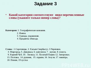 Задание 3Какой категории соответствуют ниже перечисленные слова (укажите только
