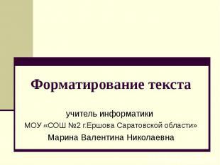 Форматирование текстаучитель информатики МОУ «СОШ №2 г.Ершова Саратовской област