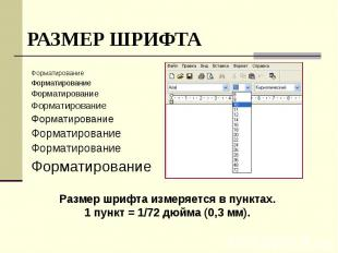 ФорматированиеФорматированиеФорматированиеФорматированиеФорматированиеФорматиров