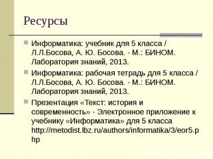 Информатика: учебник для 5 класса / Л.Л.Босова, А. Ю. Босова. - М.: БИНОМ. Лабор
