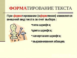 ТИРОВАНИЕ ТЕКСТАПри форматировании (оформлении) изменяется внешний вид текста за