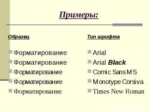 ОбразецФорматированиеФорматированиеФорматированиеФорматированиеФорматированиеТип
