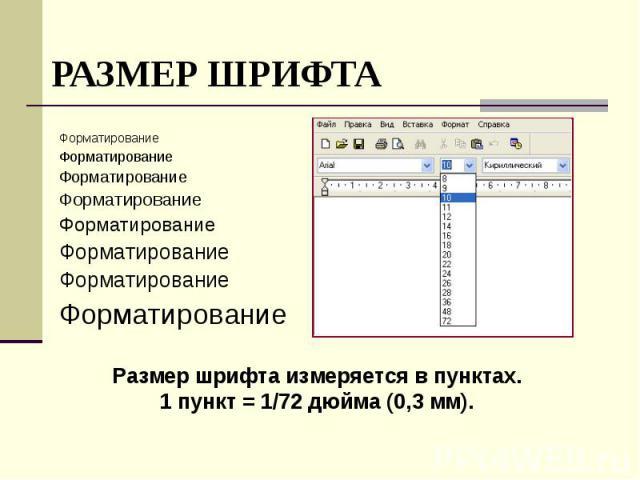 ФорматированиеФорматированиеФорматированиеФорматированиеФорматированиеФорматированиеФорматированиеФорматированиеРазмер шрифта измеряется в пунктах. 1 пункт = 1/72 дюйма (0,3 мм).