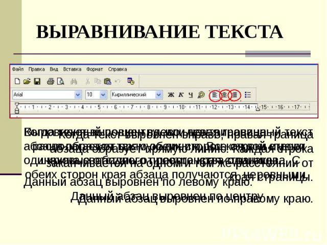 Когда текст выровнен влево, левая граница абзаца образует прямую линию. Все строки имеют одинаковые отступы от левого края страницы.Данный абзац выровнен по левому краю.