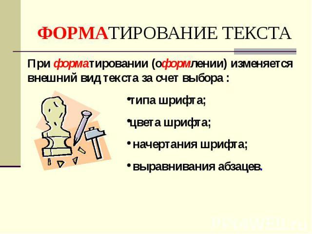 ТИРОВАНИЕ ТЕКСТАПри форматировании (оформлении) изменяется внешний вид текста за счет выбора :типа шрифта;цвета шрифта; начертания шрифта; выравнивания абзацев.