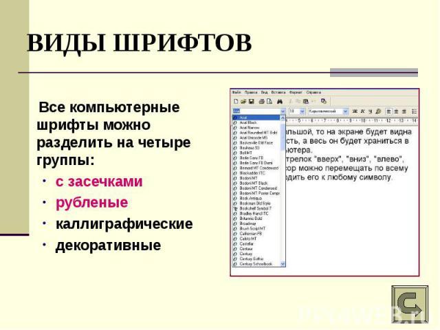 Все компьютерные шрифты можно разделить на четыре группы: с засечками рубленые каллиграфическиедекоративные