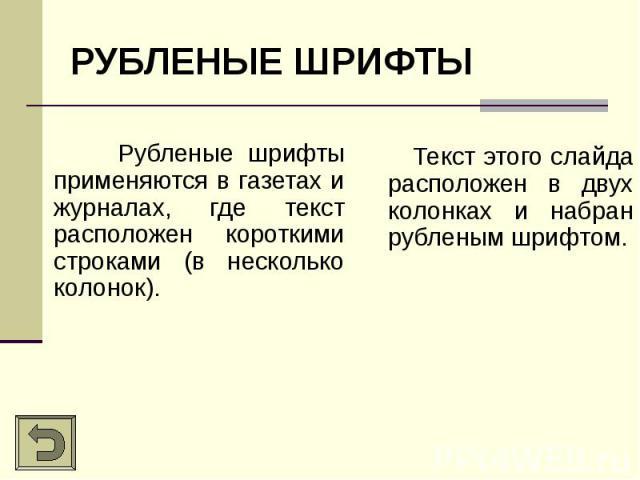 Рубленые шрифты применяются в газетах и журналах, где текст расположен короткими строками (в несколько колонок). Рубленые шрифты применяются в газетах и журналах, где текст расположен короткими строками (в несколько колонок).