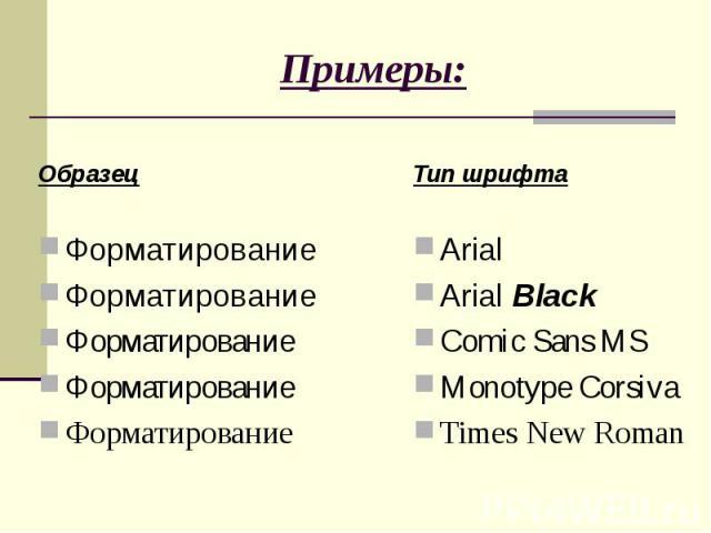 ОбразецФорматированиеФорматированиеФорматированиеФорматированиеФорматированиеТип шрифтаArialArial BlackComic Sans MSMonotype CorsivaTimes New Roman