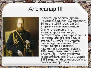 Александр IIIАлександр Александрович Романов, родился (26 февраля) 10 марта 1845