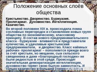 Положение основных слоёв обществаКрестьянство. Дворянство. Буржуазия. Пролетариа