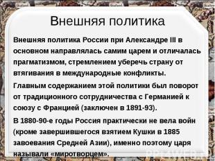 Внешняя политикаВнешняя политика России при Александре III в основном направляла