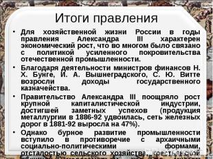 Итоги правленияДля хозяйственной жизни России в годы правления Александра III ха