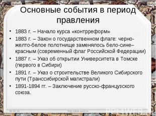 Основные события в период правления1883 г. – Начало курса «контрреформ»1883 г. –