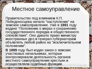 """Местное самоуправлениеПравительство под влиянием К.П. Победоносцева начало """"наст"""