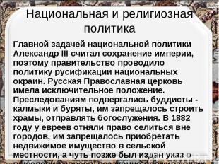 Национальная и религиозная политикаГлавной задачей национальной политики Алексан
