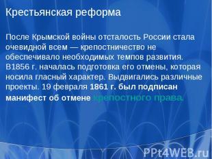 Крестьянская реформаПосле Крымской войны отсталость России стала очевидной всем