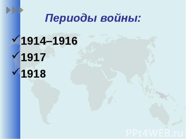 Периоды войны:1914–191619171918