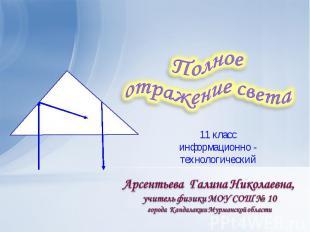 Полноеотражение света11 классинформационно - технологическийАрсентьева Галина Ни