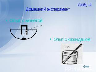 Домашний экспериментОпыт с монетойОпыт с карандашом