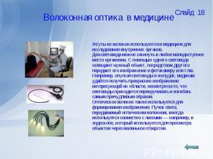 Жгуты из волокон используются в медицине для исследования внутренних органов. Дв