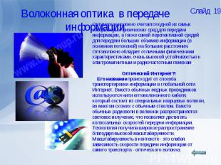 Оптическое волокно считается одной из самых совершенных физических сред для пере