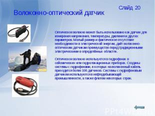Оптическое волокно может быть использовано как датчик для измерения напряжения,