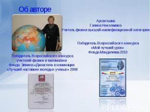 Победитель Всероссийского конкурсаучителей физики и математики Фонда Зимина «Дин