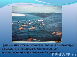 Цунами- гигантские океанские волны, возникающие в результате подводных или остро