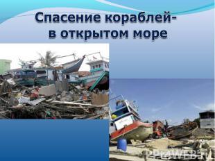 Спасение кораблей- в открытом море