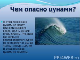 открытом океане цунами не может принести никакого вреда, Волны цунами столь длин
