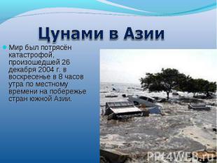 Цунами в АзииМир был потрясён катастрофой, произошедшей 26 декабря 2004 г. в вос
