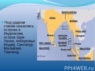 Под ударом стихии оказались острова в Индонезии, остров Шри-Ланка, побережье Инд