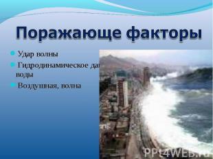 Удар волныУдар волныГидродинамическое давление водыВоздушУдар волныГидродинамиче