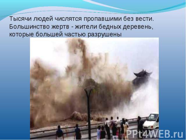 Из-за необъятного характера катастрофы просто невозможно определить точное количество жертв