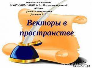 учитель математикиМКОУ СОШ с УИОП № 1 г. Малмыжа Кировской области учитель матем