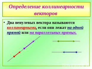 Определение коллинеарности векторов Два ненулевых вектора называются коллинеарны