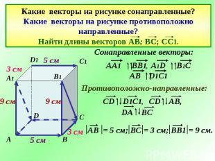 Какие векторы на рисунке сонаправленные?Какие векторы на рисунке противоположно