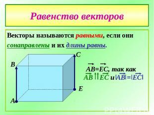 Равенство векторовВекторы называются равными, если они сонаправлены и их длины р