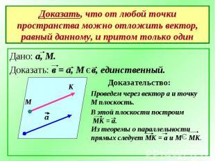 Доказать, что от любой точки пространства можно отложить вектор, равный данному,