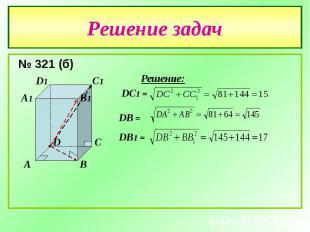 Решение задач № 321 (б)