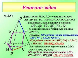 Дано: точки М, N, P,Q – середины сторон AB, AD, DC, BC; AB=AD= DC=BC=DD=AC;а) вы