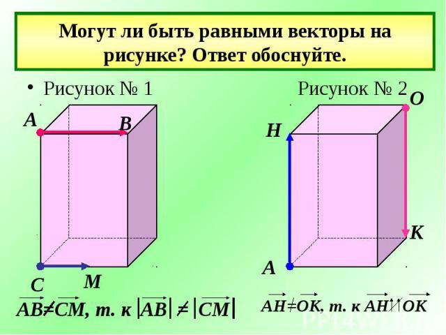 Могут ли быть равными векторы на рисунке? Ответ обоснуйте.Рисунок № 1 Рисунок № 2