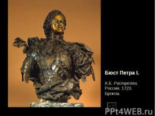 Бюст Петра I. К.Б. Растрелли, Россия. 1723. Бронза.