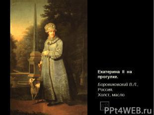 Екатерина II на прогулке. Боровиковский В.Л., Россия. Холст, масло
