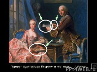 Портрет архитектора Перроне и его жены. А.Рослин