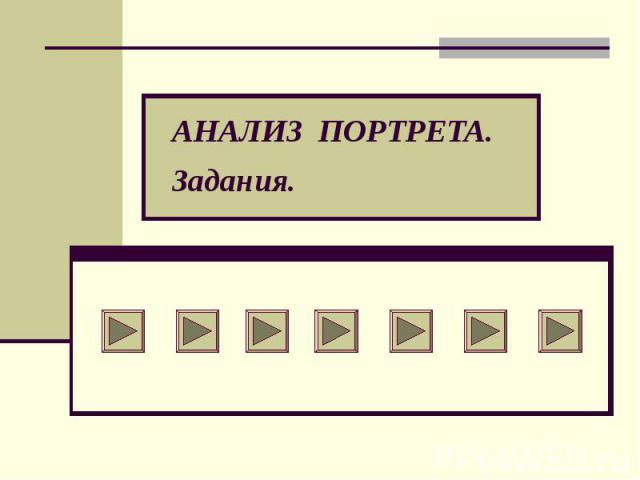 АНАЛИЗ ПОРТРЕТА.Задания.