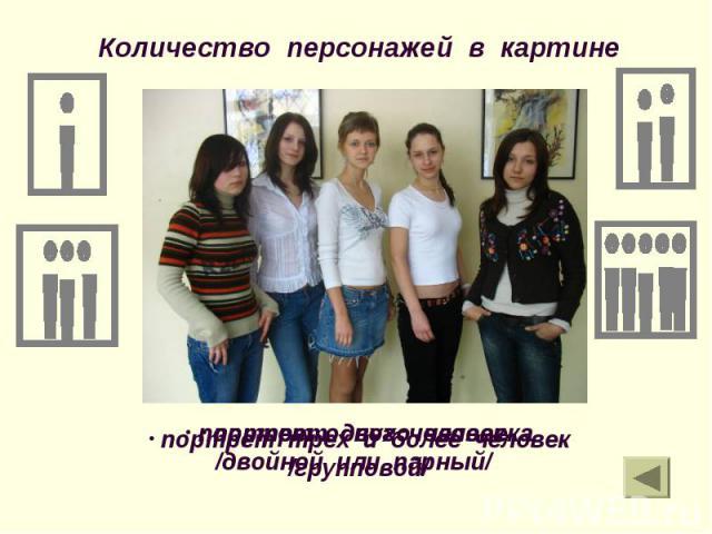 Количество персонажей в картине портрет трех и более человек/групповой/